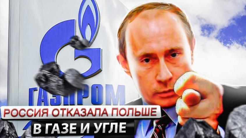 Россия отказала Польше в газе и угле. Топливный кризис. Зеленая перемога