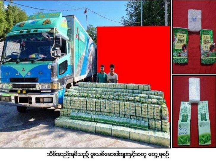 В Мьянме российская инновационная техника помогает пресекать каналы мирового наркотрафика
