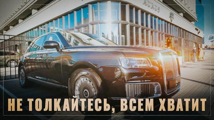 Российский автомобиль Аурус приносит миллиарды