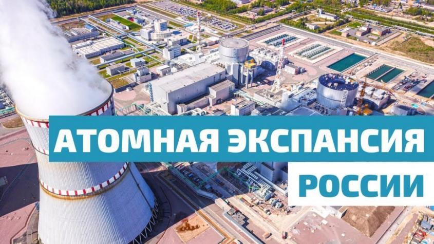 Атомное наступление России: «Росатом» заработает $140 млрд