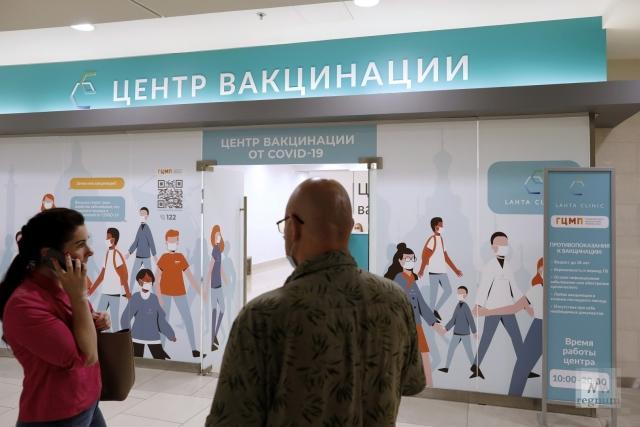 Центр вакцинации в ТЦ Петербурга
