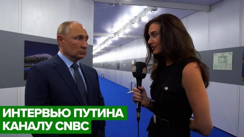 Интервью Владимира Путина каналу CNBC – полная версия