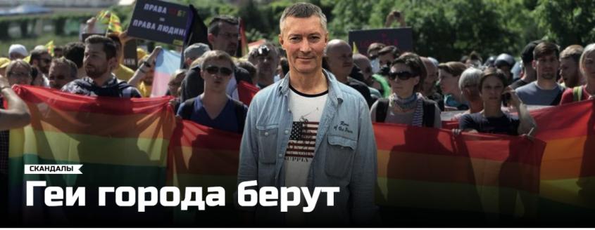 Извращенцы в России захватывают города, при полном попустительстве органов власти