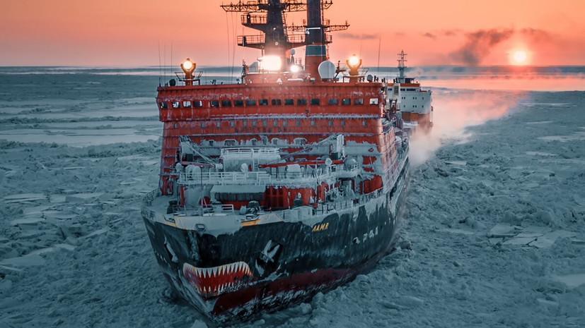 «Расширяется инфраструктура в Арктике»: как в России строятся новые ледоколы для нужд ВМФ