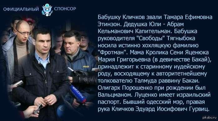 Кличко, Яценюк, Тягнибок, из песни слов не выкинешь