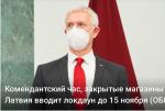 http://xn--80aesfpfapfkv.ru-an.info/новости/латвия-решила-полностью-добить-свою-экономику-и-объявляет-локдаун/