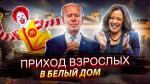 http://xn----8sbeyxgbych3e.ru-an.info/новости/приход-взрослых-в-белый-дом-байденфляция-и-чем-она-грозит-сша-торговая-война-с-китаем/