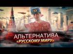 http://xn----ctbsbazhbctieai.ru-an.info/новости/альтернатива-русскому-миру-как-россии-вернуть-украину-беларусь-и-средний-запад/