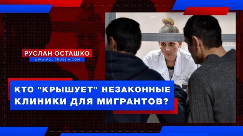 Кто в Москве «крышует» незаконные клиники для мигрантов?