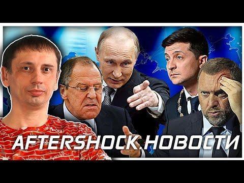 Путин: сидите дома! США: У нас появился рецепт по остановке инфляции  Афтершок.Новости