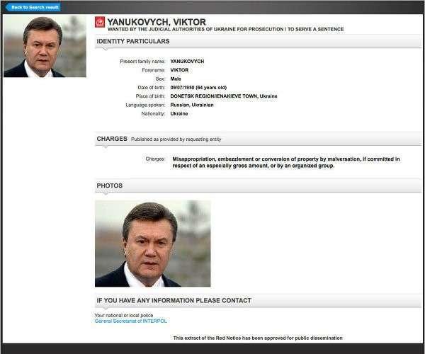 Информация о розыске Януковича появилась на сайте Интерпола