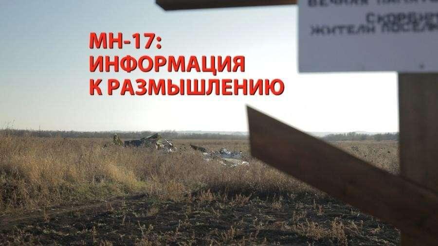 Премьера фильма «MH-17: Информация к размышлению» на RTД