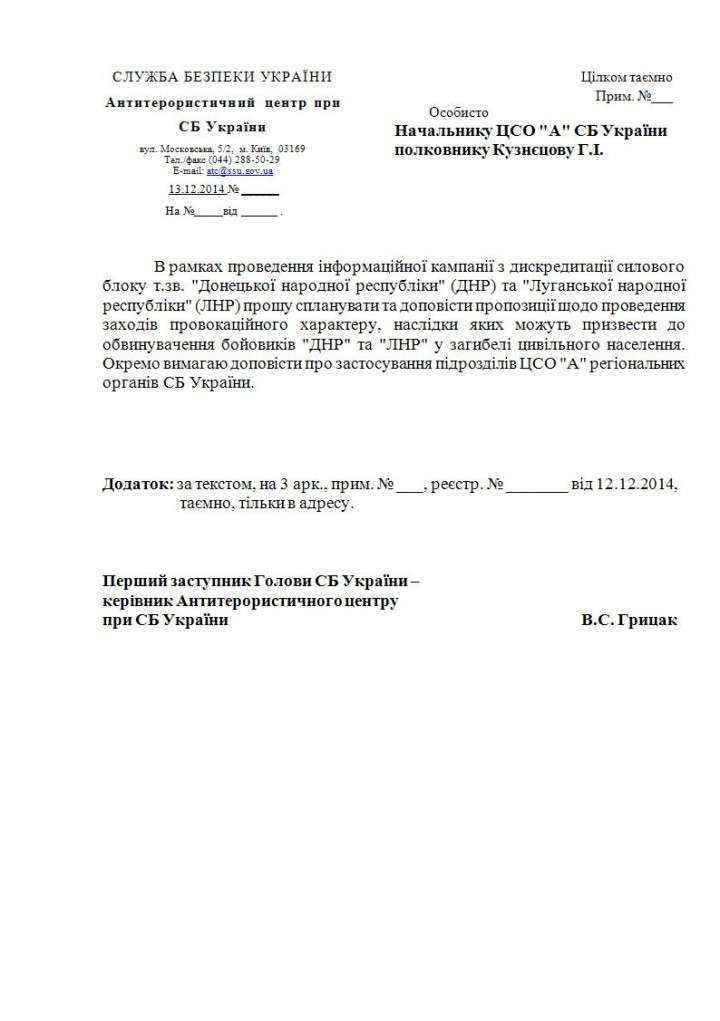 КиберБеркут получил доступ к секретным документам Управления СБУ в Донецкой области