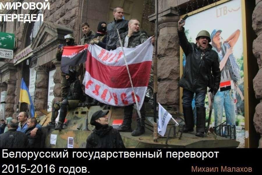 Белорусский государственный переворот 2015-2016 годов
