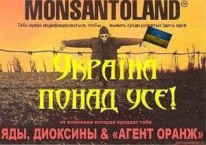Сионистский режим передает Монсанто землю Украины, чтобы получить $17 млрд. кредит от МВФ