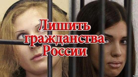 Петиция: Лишить гражданства РФ участниц группы Pussy Riot, Толоконникову и Алехину