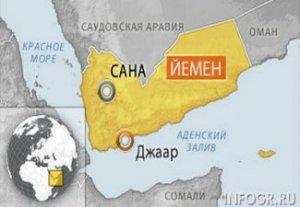 Йемен: обстановка ухудшается