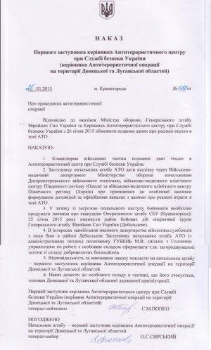 «Киберберкут» получил отчеты СБУ о реальных потерях ВСУ