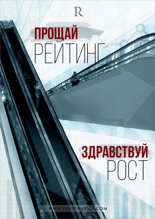 Рост российской промышленности ставит крест на репутации Standard & Poor's