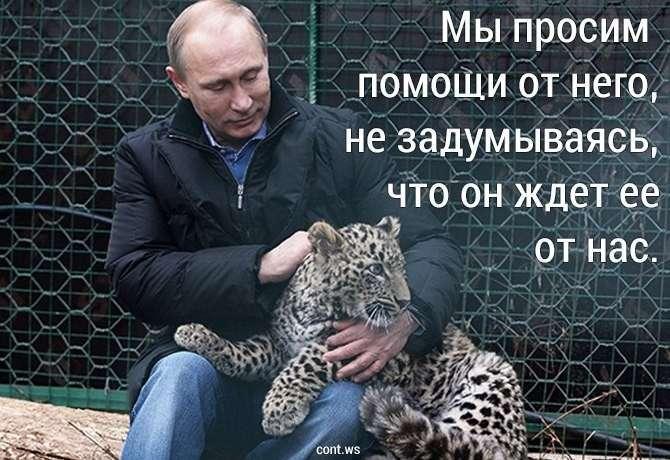 Большая игра Владимира Путина. Часть 2