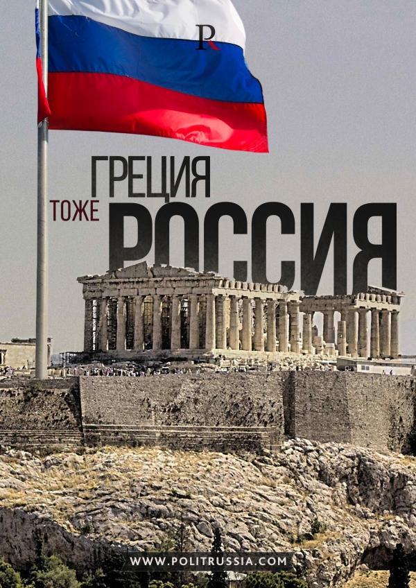 Россия наведет порядок в Европе по частям