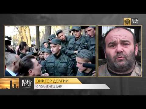 «Западенцы-ополченцы»: Жители Западной Украины приезжают защищать Донбасс