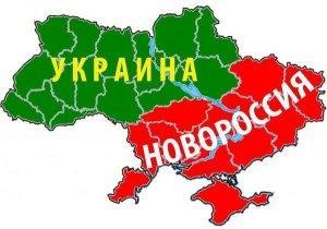 Новороссия: сводки с фронта