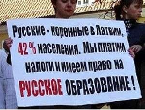 Шествие против перевода русских школ на латышский язык обучения прошло в Риге