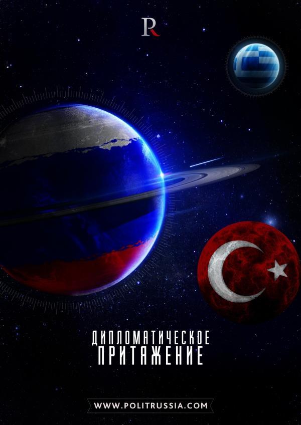 Начав экспансию на Восток, ЕС и НАТО получило удар в южное подбрюшье