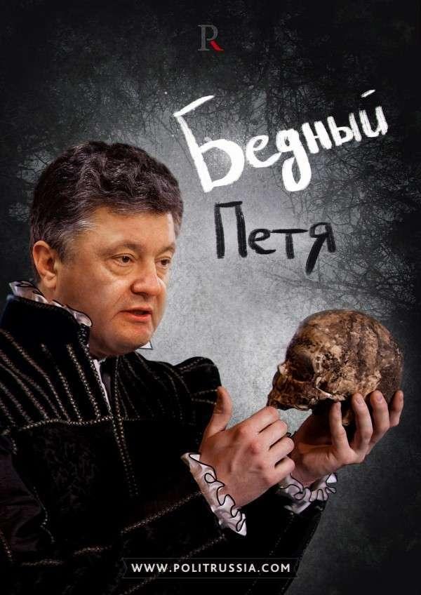 Переворот в Киеве. Что делать президенту Порошенко?