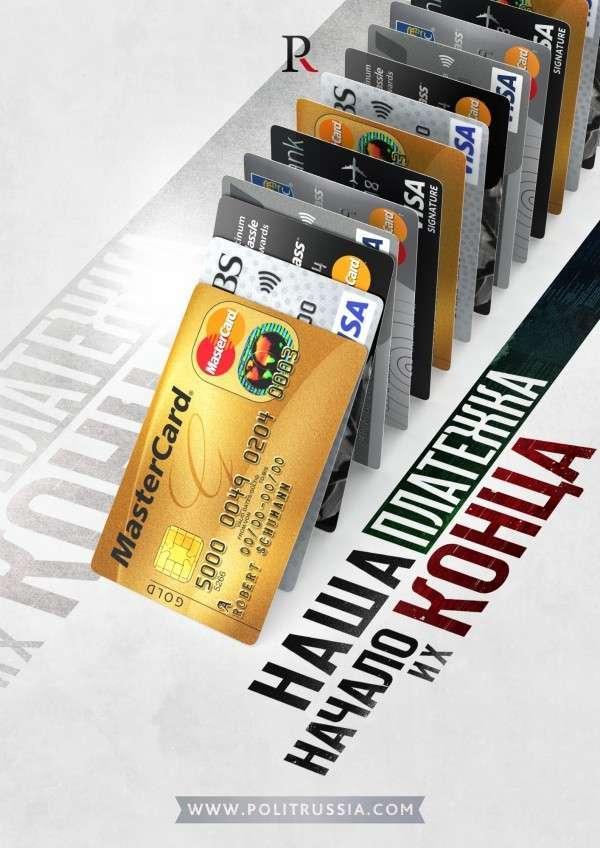 Visa и Mastercard заставят играть по российской системе
