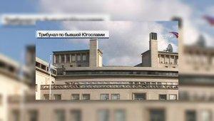 Геноцида не было: Гаагский трибунал отверг взаимные обвинения Сербии и Хорватии