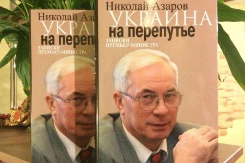 Кремль ввёл в игру Азарова