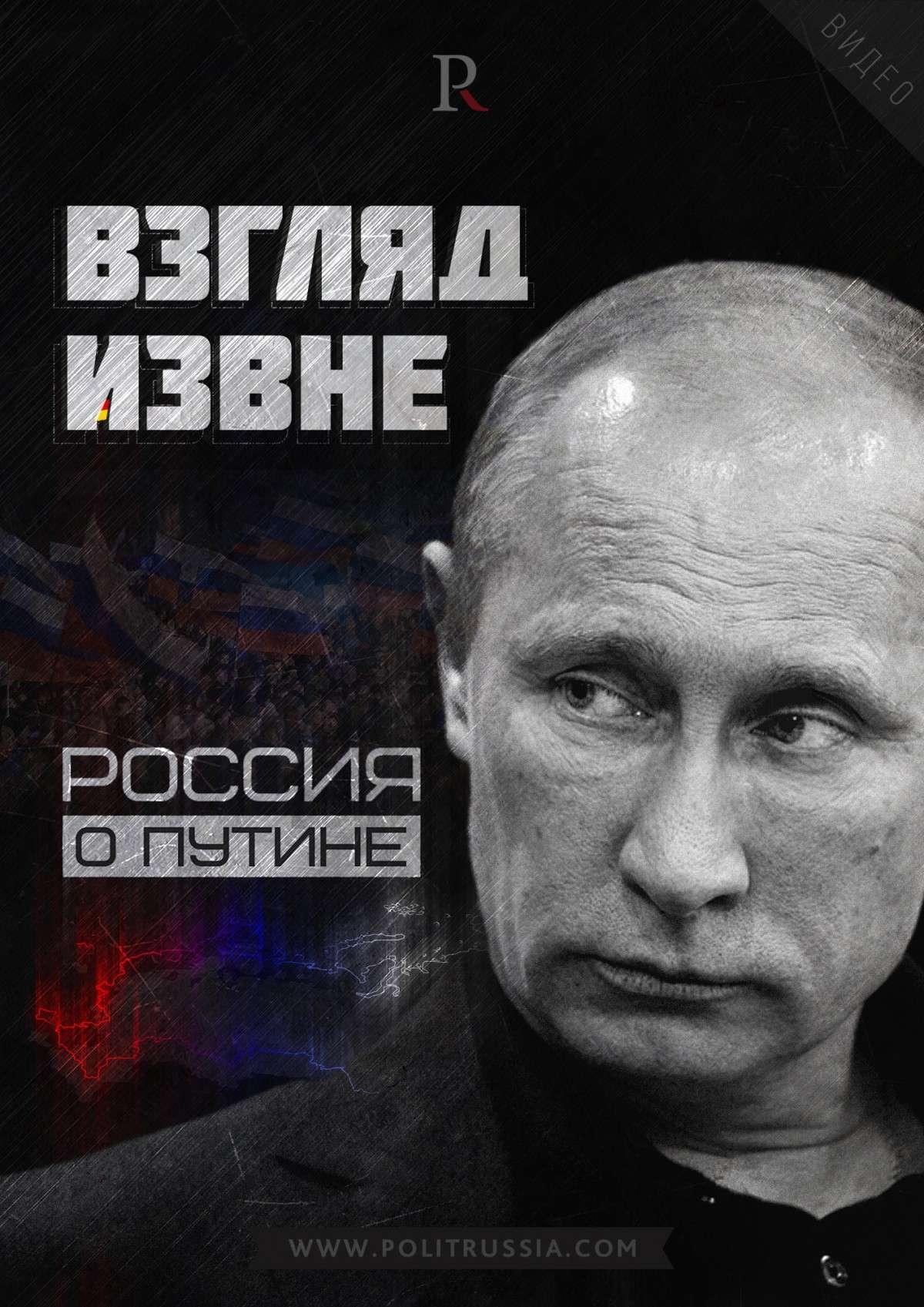 Взгляд извне: Россия о Путине на немецком телевидении