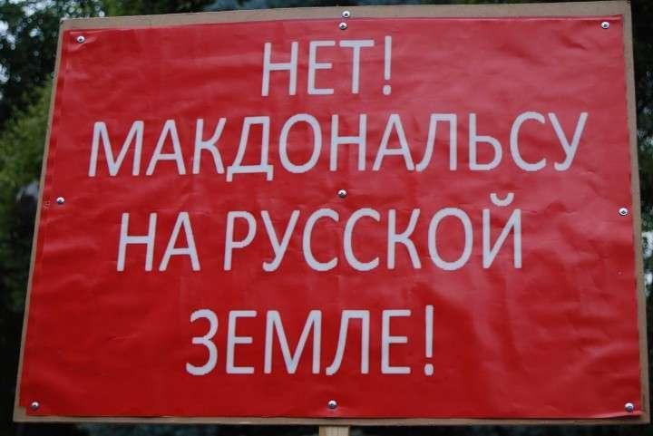 Акции с требованием закрыть «Макдональдс» начались в российских городах