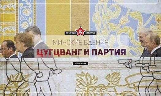 Минск. Путин. Итоги