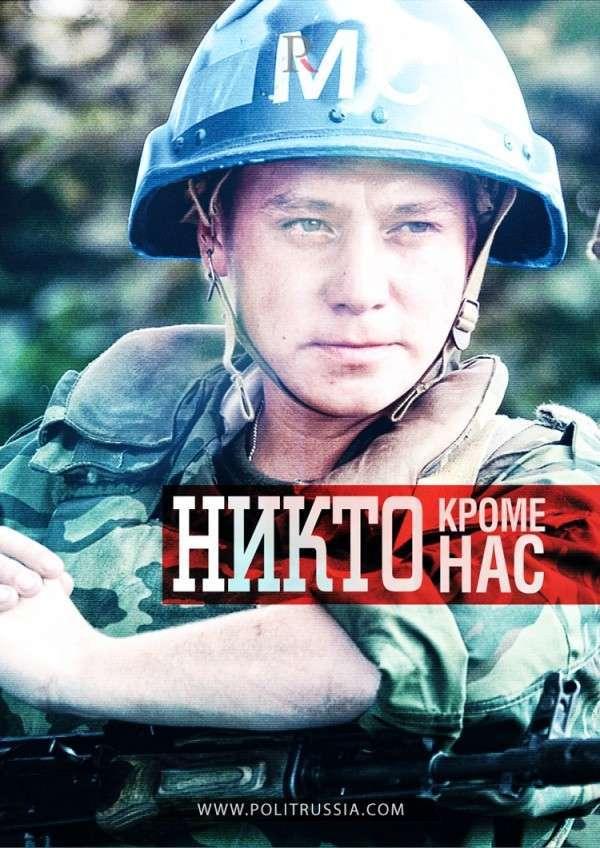 Минск-2 предрешил ввод российских миротворцев