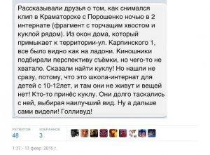 «Геройская поездка» Порошенко в обстрелянный Краматорск оказалась постановочным действом