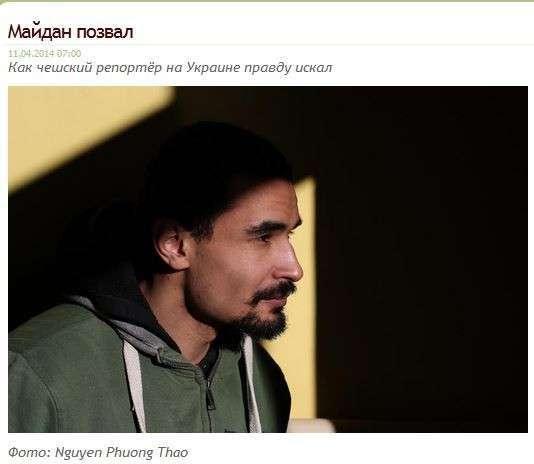Как чешский репортёр в Украине правду искал
