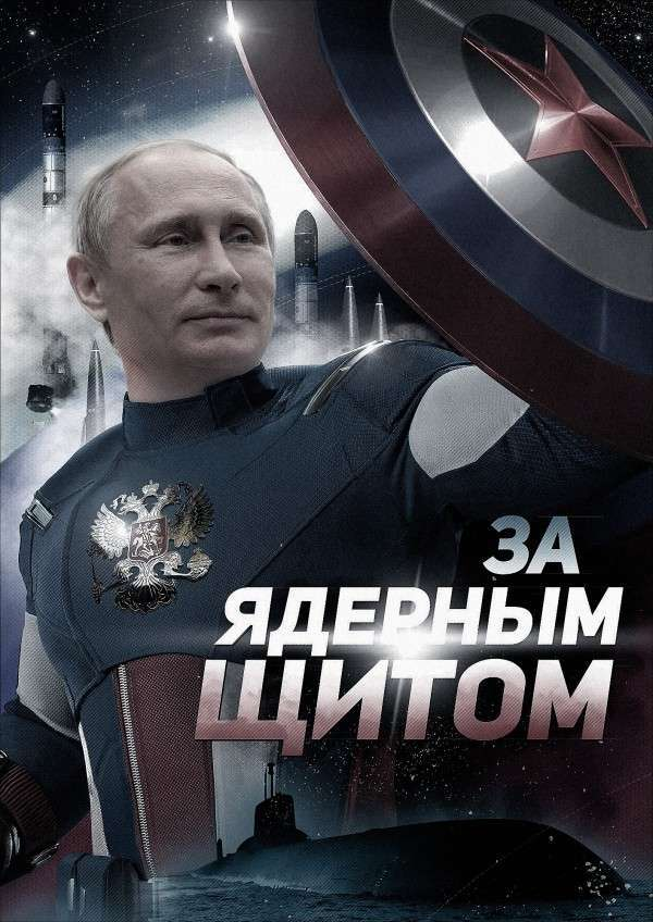 Атака либералов на ядерный щит России провалилась