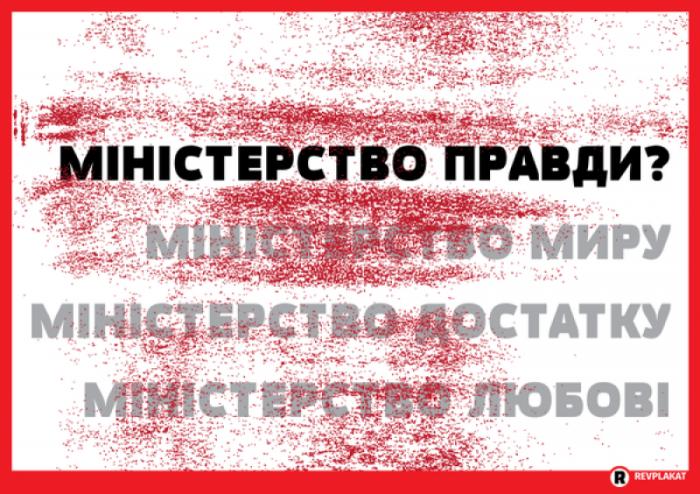 Застенки Министерства Правды: Интервью Азарова признано вне закона