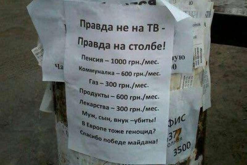 Житель Запорожья попал за решетку из-за листовок о ценах и пенсиях