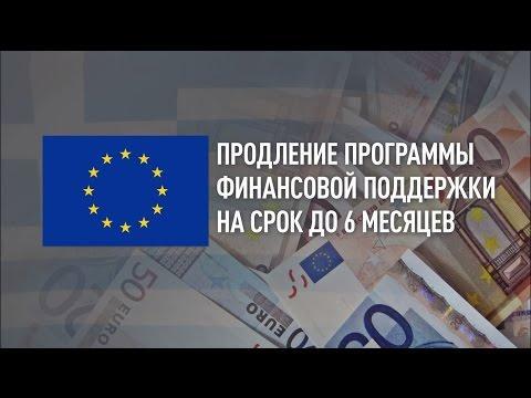 ЕЦБ одобрил увеличение программы помощи банкам Греции на 3,3 млрд евро