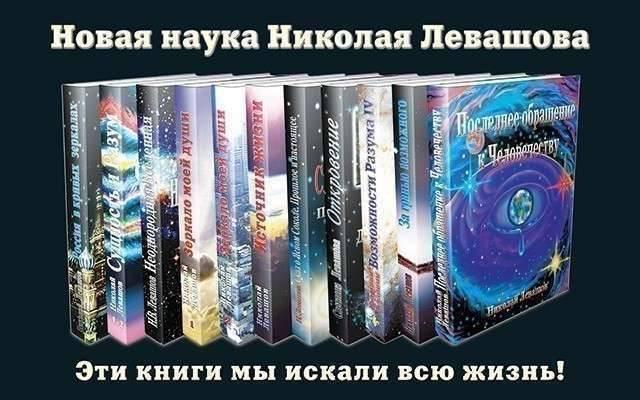 Интернет-Конференция из серии «Новая наука Николая Левашова» – сегодня в 17:00 мск