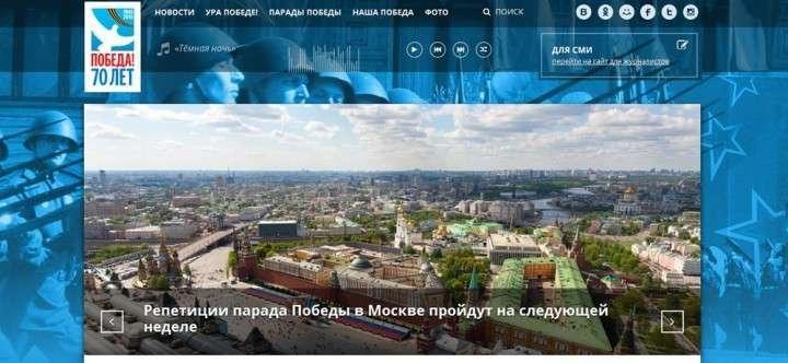 Официальный сайт празднования 70-летия Победы начал работу