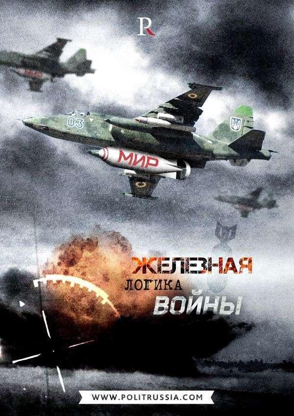 Украинская хунта не планировала побеждать