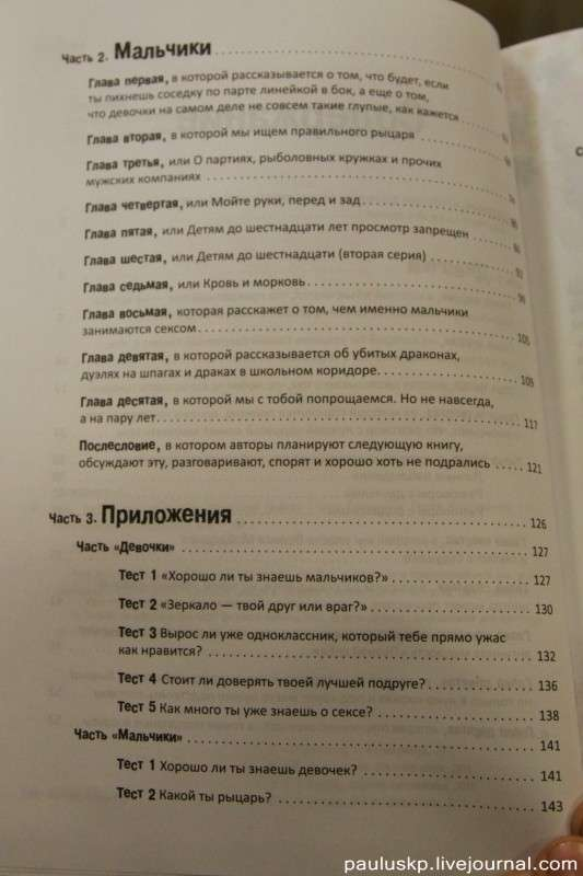 В одном из супермаркетов Донецка продают книжку «Секс. Учебник для школьников» с пометкой -