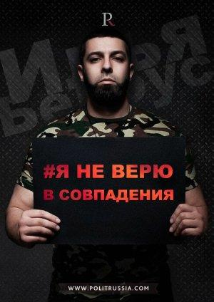 Траур по Немцову прошел в стиле «слава Украине»