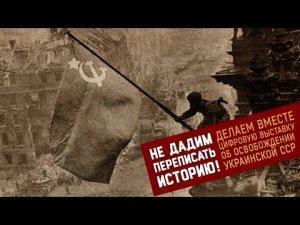 Новая цифровая выставка снимет вопросы о сотрудничестве ОУН и УПА с немецкими оккупантами