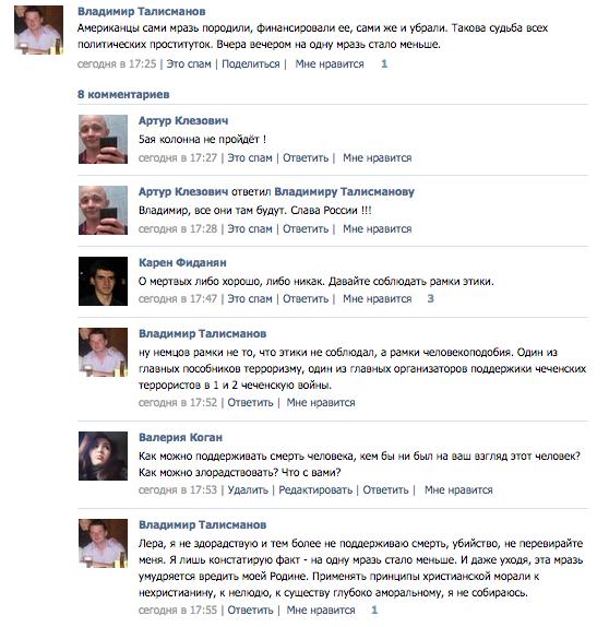 Травля зам.декана государственного ВУЗа из-за позиции по Немцову
